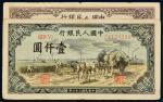 第一版人民币壹仟圆二枚
