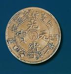 吉林省造丁未光绪元宝库平一钱四分四厘(太极图)银币1枚