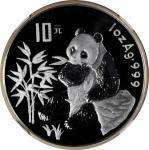 1996年熊猫纪念银币1盎司精制戏竹 NGC PF 69