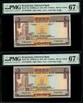 1975年渣打银行5元连号2枚,无日期,编号P403262-263,均PMG 67EPQ