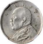 袁世凯像民国三年壹角普通 NGC MS 62 CHINA. 10 Cents, Year 3 (1914)