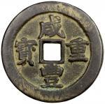 清代咸丰宝福五十重宝 上美品 QING: Xian Feng, 1851-1861, AE 50 cash (41.97g)