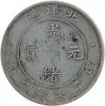 光绪三十四年北洋造光绪元宝库平七钱二分银币一枚,短尾龙,极美品