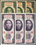 民国十九年中央银行美钞版关金券上海拾分、廿分各三枚连号,九成至九五成新