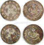 安徽省造无纪年一钱四分四厘大龙2枚 极美