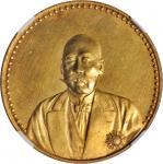 民国十二年曹锟像宪法成立纪念金章。