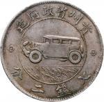 贵州省造民国17年壹圆汽车 NGC VF 30 CHINA. Kweichow. Auto Dollar, Year 17 (1928)