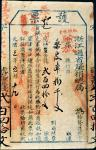 光绪三年(1877年)浙江通省厘捐总局护票