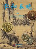 杭州宜和2021年春拍-纸钞 古钱