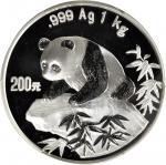 1999年熊猫纪念银币1公斤 PCGS Proof 64