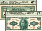 民国三十八年(1949)中央银行美商版金圆券伍拾万圆,样票正背各一枚,PMG 67EPQ