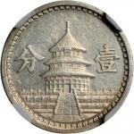 民国30年中国联合准备银行一分铝币银样 NGC SP 61