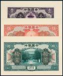 民国七年中国银行国币券山西壹圆、伍圆、拾圆正、反面试模样票各一枚,计全套六枚
