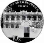 2016年10元精制银币。孙中山诞辰150週年。CHINA. Silver 10 Yuan Proof, 2016. 150th Anniversary of Sun Yat-sens Birth.