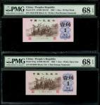 1962年中国人民银行第三版人民币1角一对,背红,星水印,编号V I VIII 8619904,及无水印,编号I V 23251346,均PMG 68EPQ