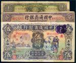 民国中国通商银行上海纸币(一组三枚)