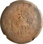 丁未大清铜币二十文。异形币。