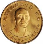 中华民国六十五年总统蒋公九秩诞辰纪念。1000元。