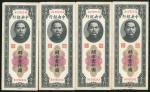民国三十六年中央银行关金壹仟圆连号九枚,大业版,八五成至九成新