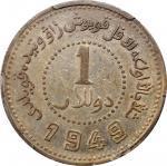 新疆省造造币厂铸壹圆尖足1 PCGS AU Details CHINA. Sinkiang. Dollar, 1949.
