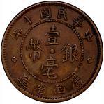 广西省造民国十年壹毫铜质 PCGS SP 50