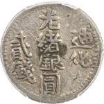 新疆省造迪化光绪银元二钱AH1324 PCGS XF Details SINKIANG: Kuang Hsu, 1875-1908, AR 2 miscals