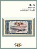 北京诚轩2020年春拍-纸钞