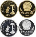 1996年丙子(鼠)年生肖纪念金币及银币各1枚 NGC PF 69