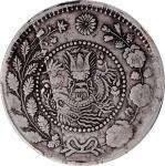 新疆喀什造大清银币湘平五钱。 (t) CHINA. Sinkiang. 5 Mace (Miscals), AH 1325 (1907). PCGS Genuine--Environmental Da