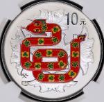2013年癸巳(蛇)年生肖纪念彩色银币1盎司 NGC PF 69