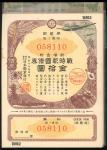 日本帝国政府债券7枚,敬请预覧,GEF至AU品相