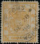 1878年薄纸大龙伍分银票, 销清楚牛庄海关1878年12月28日戳, 票尾有轻微横折, 附2018 B.P.A. 证书.