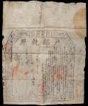 """同治三年(1868年),户部执照一件,有修补。赤城泉钞按:中国封建社会选官制度除科举外,还有""""赀纳""""。""""赀""""为""""赀选"""",用钱财选官;""""纳""""为""""指纳"""",用钱财换官;此即是清末买官凭证,上面有详细官职以及"""