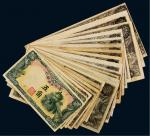 满洲中央银行纸币二十枚