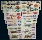 1960-65年第三版人民币一组二十二枚