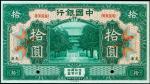 民国七年中国银行拾圆。样张。
