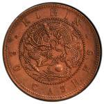 吉林省造光绪元宝满文二十箇大字 PCGS AU Details KIRIN: Kuang Hsu, 1875-1908, AE 20 cash