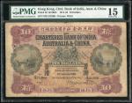 1918年印度新金山中国渣打银行10元,编号N/B 213366,PMG 15,有修补,罕见年份