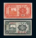 民国十四年(1925年)华威银行天津壹角、贰角各一枚