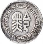 贵州省造民国38年贰角背黔 PCGS XF Details CHINA. Kweichow. 20 Cents, Year 38 (1949)