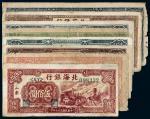 民国时期华北和华中版北海银行山东北海币一组八枚