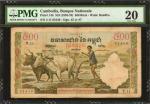 1958-70年柬埔寨国家银行500瑞尔。PMG Very Fine 20.