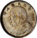 袁世凯像民国三年壹角普通 PCGS MS 65+ CHINA. 10 Cents, Year 3 (1914)