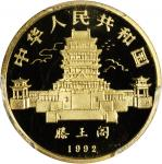 CHINA. 150 Yuan, 1992. Lunar Series, Year of the Monkey. PCGS PROOF-68 DEEP CAMEO Secure Holder.