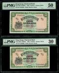 1962年渣打银行5元一对,编号S/F 3163104 及 S/F 3249680,分别评PMG 50及 30