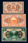中国银行天津壹圆、伍圆、拾圆样票各一枚