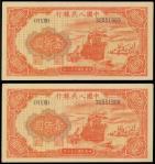 一版人民币一百元 红轮船连号二枚,中国人民银行