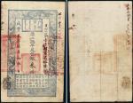 """咸丰三年(1853年)户部官票手写体""""叁""""两"""