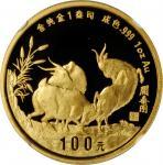 1991年辛未(羊)年生肖纪念金币1盎司 NGC PF 69 CHINA. 100 Yuan, 1991. Lunar Series, Year of the Goat.