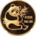 CHINA. 1 Ounce Panda, 1982. Panda Series. NGC Unc Details--Rim Damage.